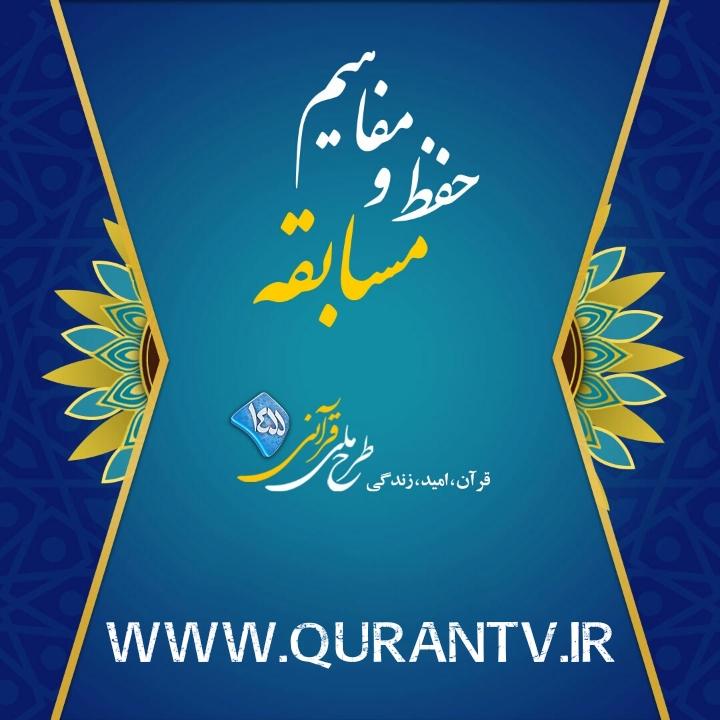 شبکه قرآن و معارف سیما و سازمان دارالقرآن الکریم برگزار می کنند
