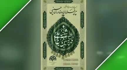 بررسی آیینهای صحیح عزاداری در اخبار قرآنی